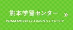熊本学習センター