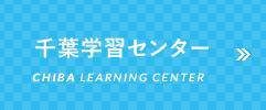 千葉学習センター